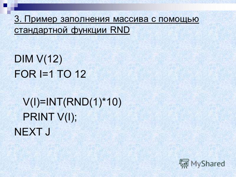 2. Пример динамического заполнения массива INPUT Введите количество элементов массива ;N DIM A(N) FOR I=1 TO N INPUT A(I) NEXT I В данном примере используется переменное задание размерности массива.