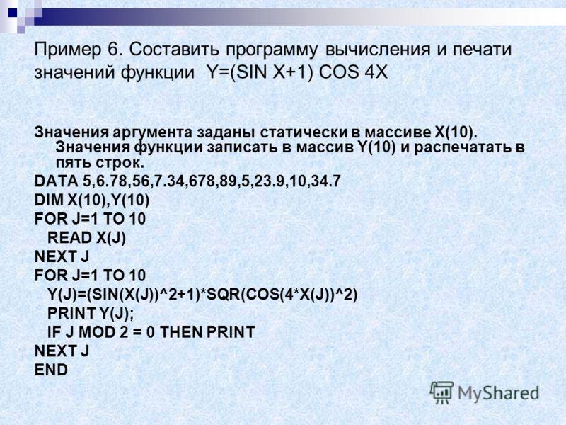 Пример 5. Сформировать из N элементов одномерный массив А и вывести его на печать в виде K столбцов. INPUT