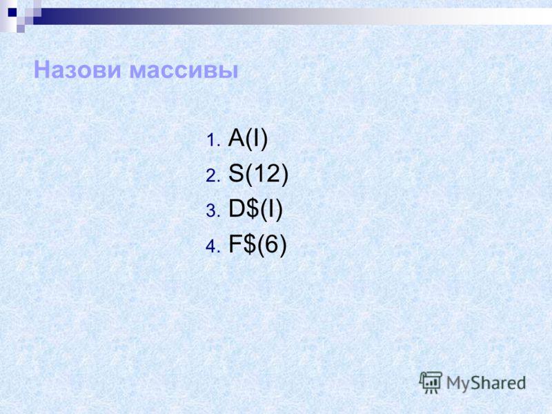 Пример 6. Составить программу вычисления и печати значений функции Y=(SIN X+1) COS 4X Значения аргумента заданы статически в массиве X(10). Значения функции записать в массив Y(10) и распечатать в пять строк. DATA 5,6.78,56,7.34,678,89,5,23.9,10,34.7