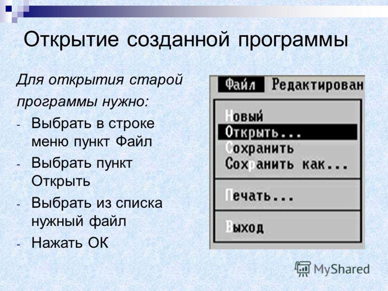 Создание новой программы Для создания новой программы нужно: - Выбрать в строке меню пункт Файл - Выбрать пункт Новый