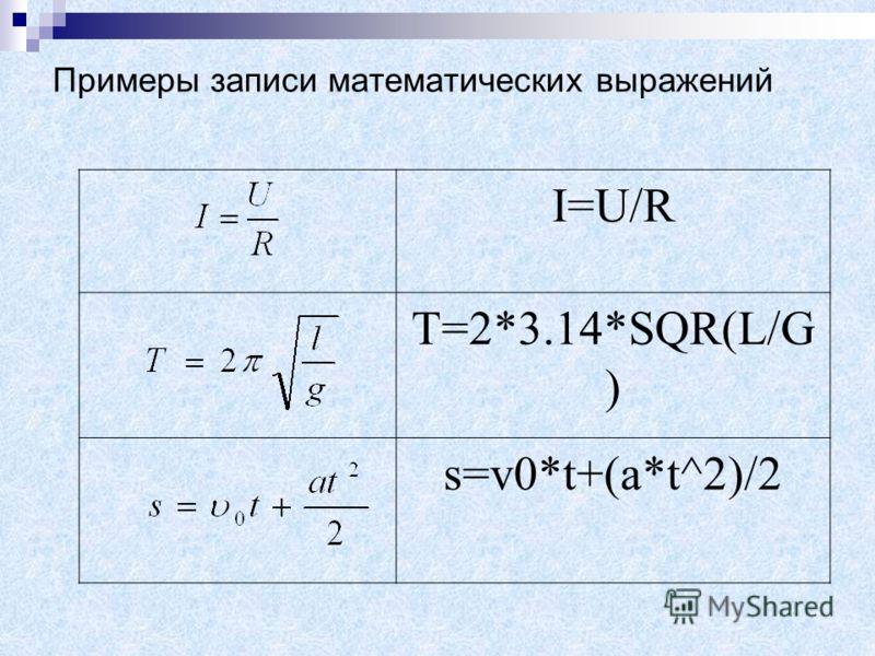 Правила записи арифметических выражений Арифметическое выражение записывается в одну строку; Используются специальные знаки арифметических операций (+,-,*,/,^); Соблюдается следующий порядок действий: скобки, возведение в степень, деление и умножение