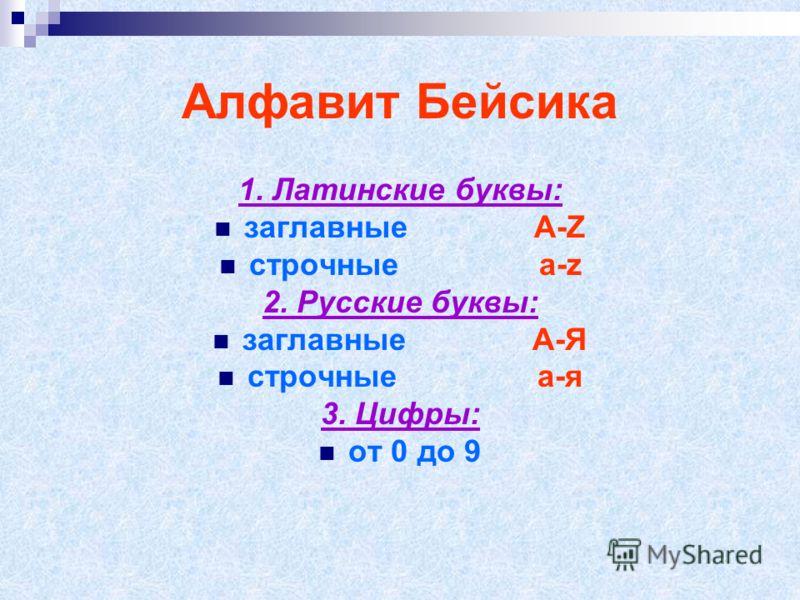 Любой язык состоит из: Алфавита - это набор символов, применяемых в конструкциях языка. Синтаксиса - правила построений конструкций языка Семантики - правила истолкования конструкций языка