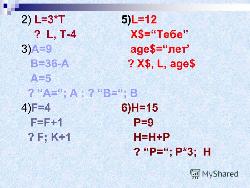 Задание 1 Что появится на экране монитора при выполнении следующих программ? 1) CLS Q=4 D=Q+8 ? Q, D