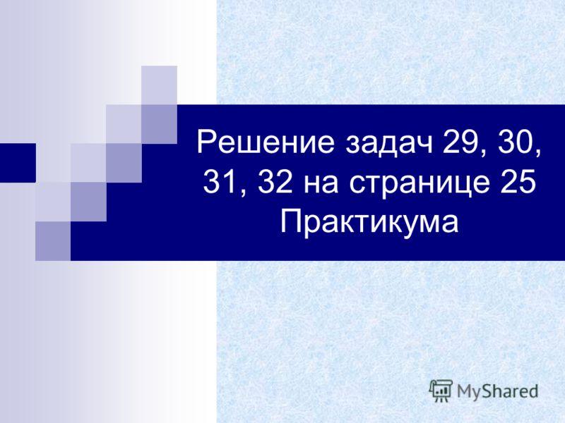 2) L=3*T5)L=12 ? L, T-4 X$=Тебе 3)A=9 age$=лет B=36-A ? X$, L, age$ A=5 ? A=; A : ? B=; B 4)F=46)H=15 F=F+1 P=9 ? F; K+1 H=H+P ? P=; P*3; H