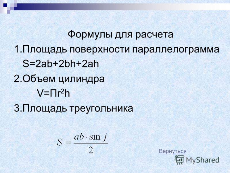 Задание 29. Напиши программу вычисления площади прямоугольника со сторонами a=3 и, b= 4 см. Задание 30. Напишите программу вычисления скорости пешехода V, если известно время Т- 2 часа, путь S= 10 км. Задание 31.Напишите программу вычисления значения