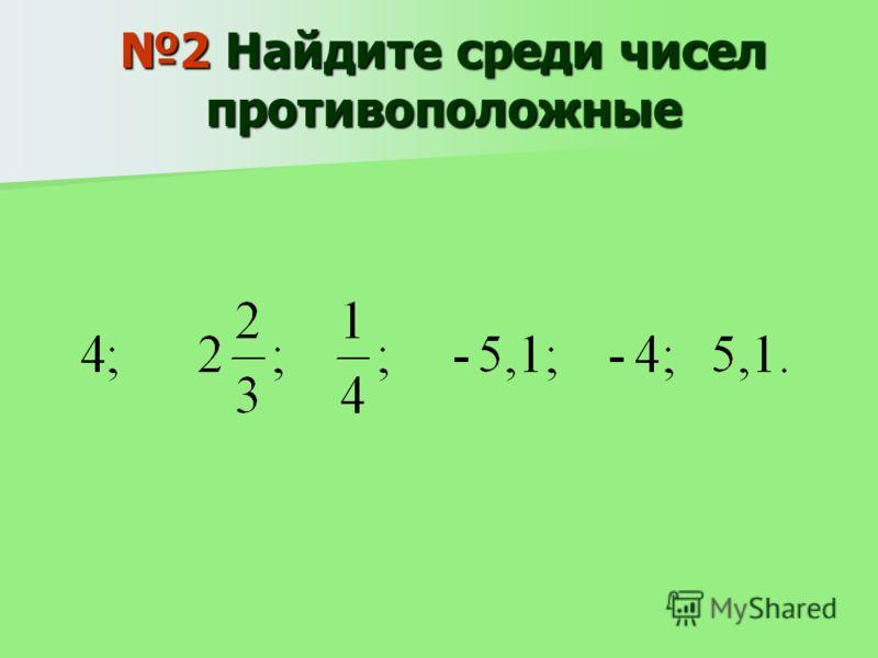 2 Найдите среди чисел противоположные
