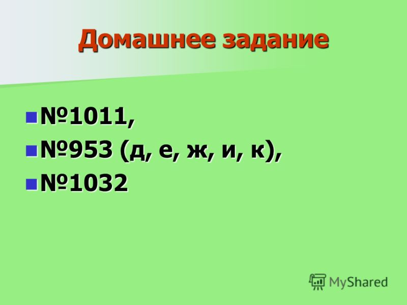 Домашнее задание 1011, 1011, 953 (д, е, ж, и, к), 953 (д, е, ж, и, к), 1032 1032