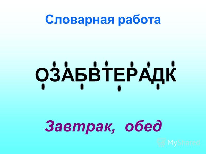 О М. СКВА М. СКВА