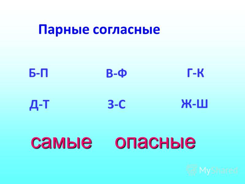 Выпиши только те звуки, которые необходимо проверять [п][п] [р] [ф][ф] [т][т] [с][с] [ш][ш] [к][к] [л] [м] [й]