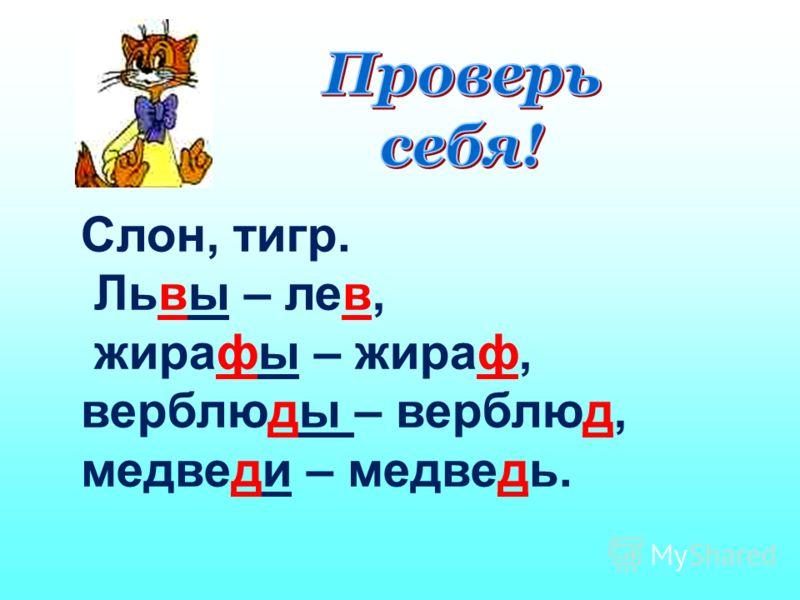 Запиши названия животных. Сначала пиши слова, которые не надо проверять, а потом слова с орфограммами. Сначала пиши проверочное слово.