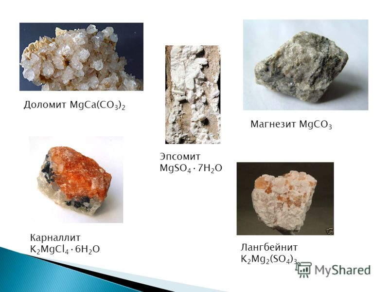 Доломит MgCa(CO 3 ) 2 Магнезит MgCO 3 Эпсомит MgSO 4 ·7H 2 O Карналлит K 2 MgCl 4 ·6H 2 O Лангбейнит K 2 Mg 2 (SO 4 ) 3