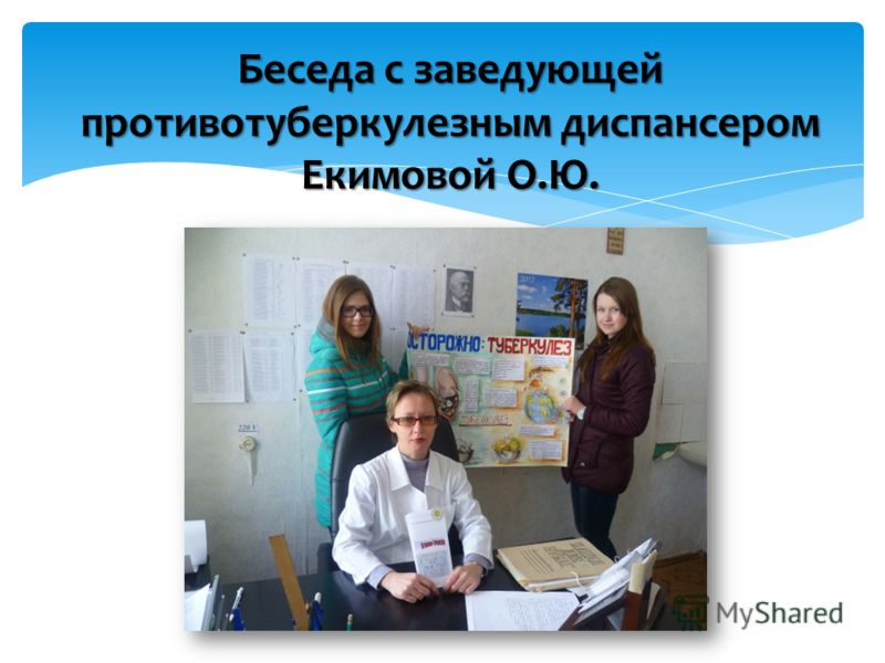 Беседа с заведующей противотуберкулезным диспансером Екимовой О.Ю.