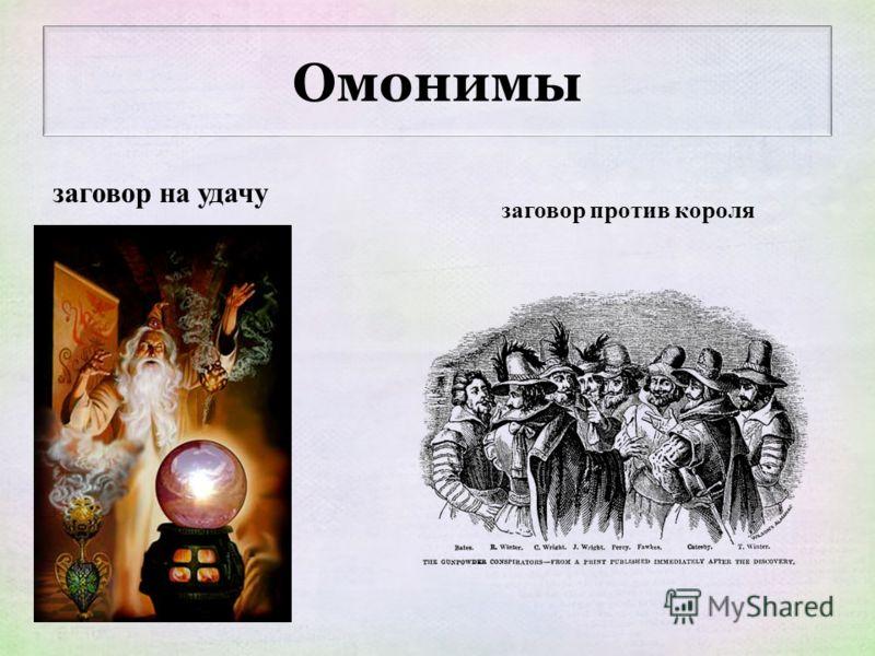 Омонимы заговор на удачу заговор против короля