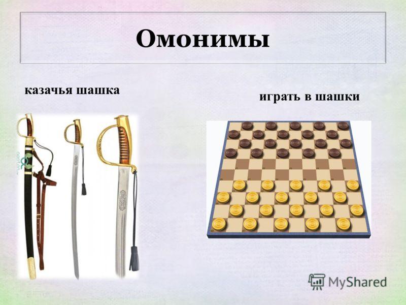 Омонимы казачья шашка играть в шашки