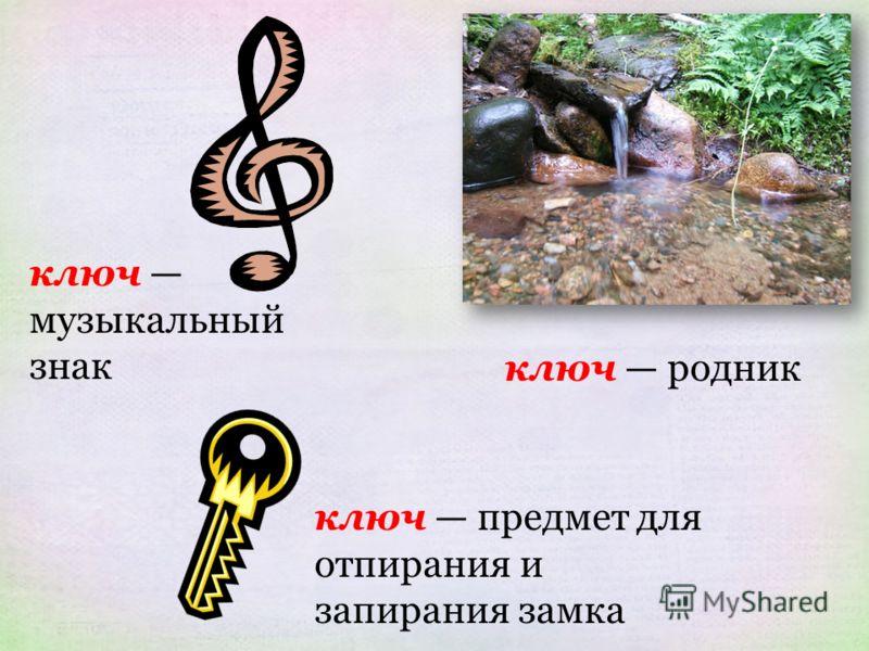 ключ музыкальный знак ключ предмет для отпирания и запирания замка ключ родник
