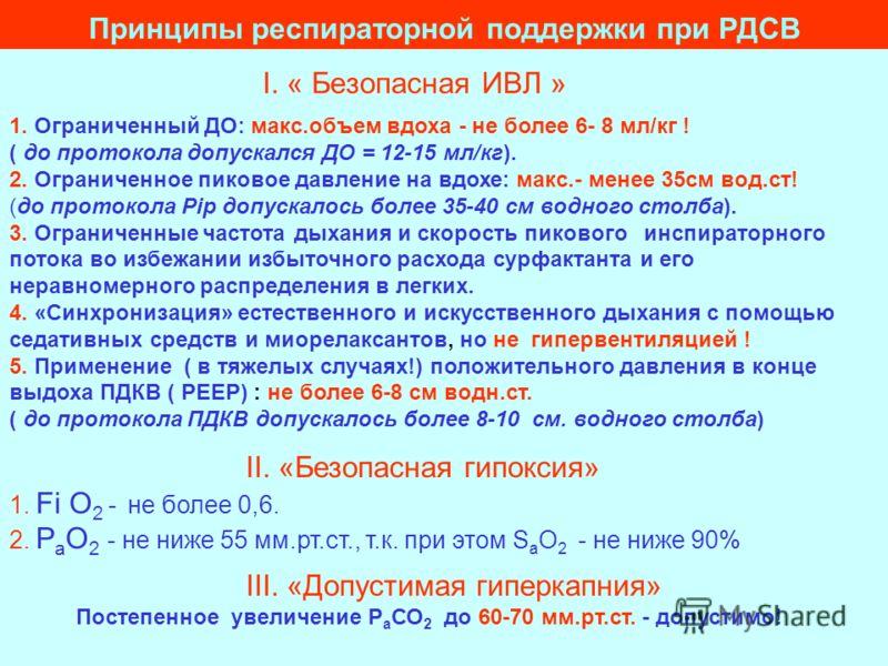 1. Ограниченный ДО: макс.объем вдоха - не более 6- 8 мл/кг ! ( до протокола допускался ДО = 12-15 мл/кг). 2. Ограниченное пиковое давление на вдохе: макс.- менее 35см вод.ст! (до протокола Pip допускалось более 35-40 см водного столба). 3. Ограниченн