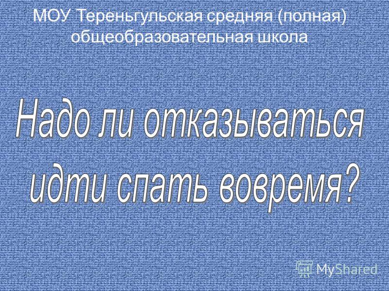 МОУ Тереньгульская средняя (полная) общеобразовательная школа