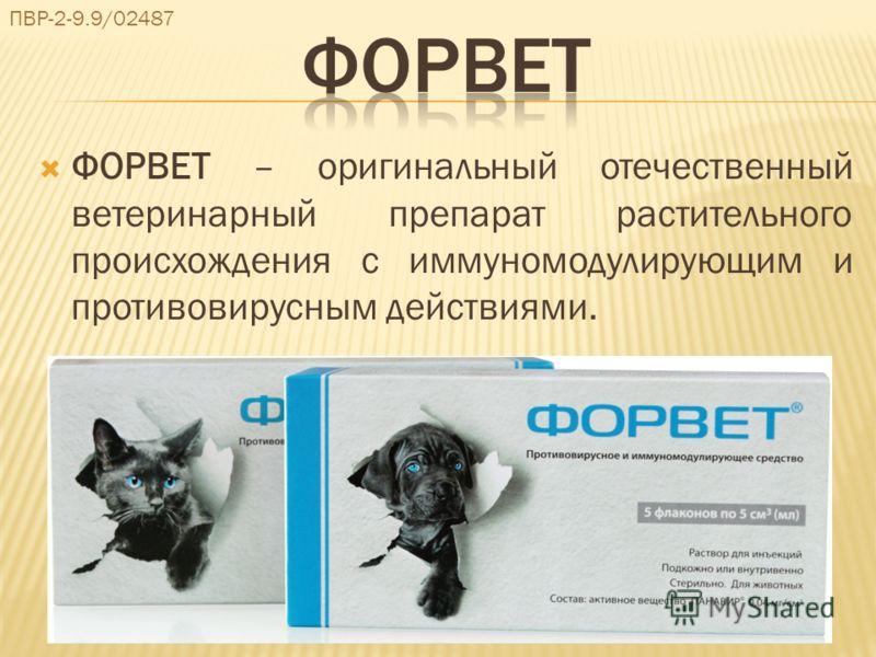 ФОРВЕТ – оригинальный отечественный ветеринарный препарат растительного происхождения с иммуномодулирующим и противовирусным действиями. ПВР-2-9.9/02487