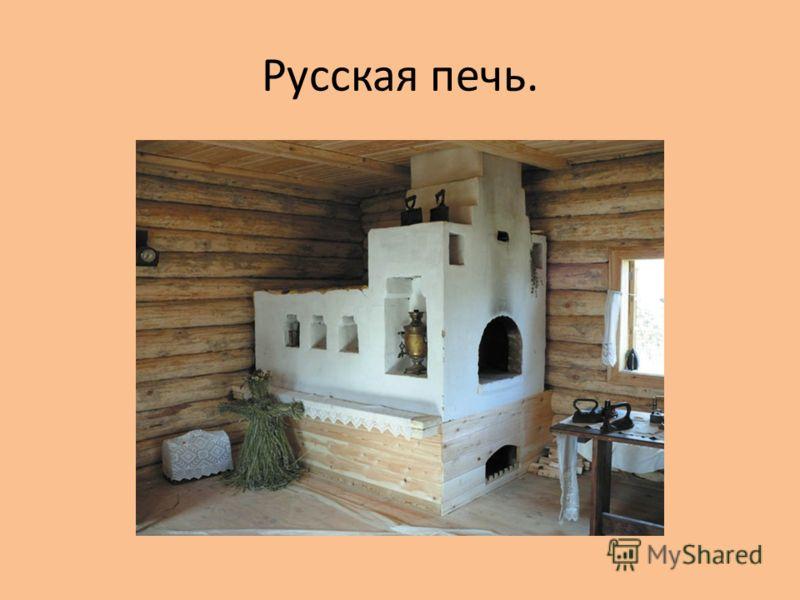 Русская печь.
