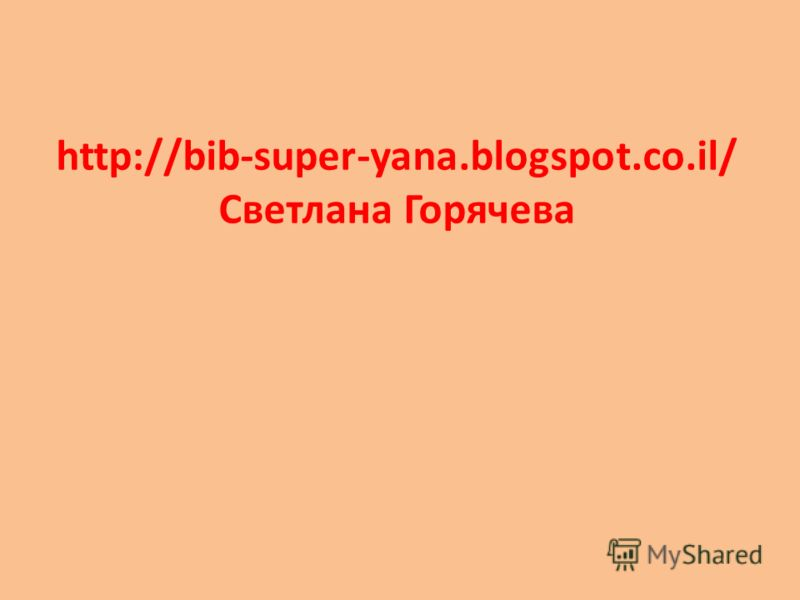 http://bib-super-yana.blogspot.co.il/ Светлана Горячева