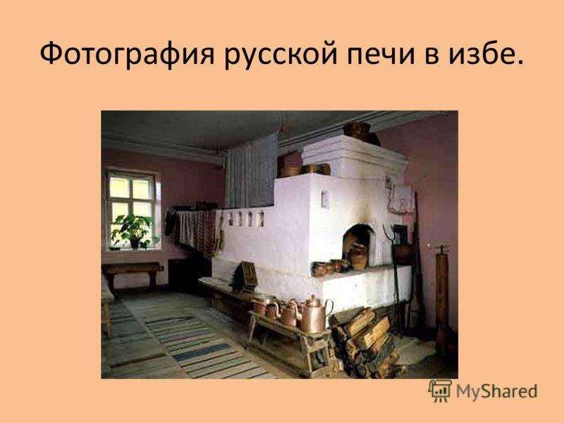 Фотография русской печи в избе.