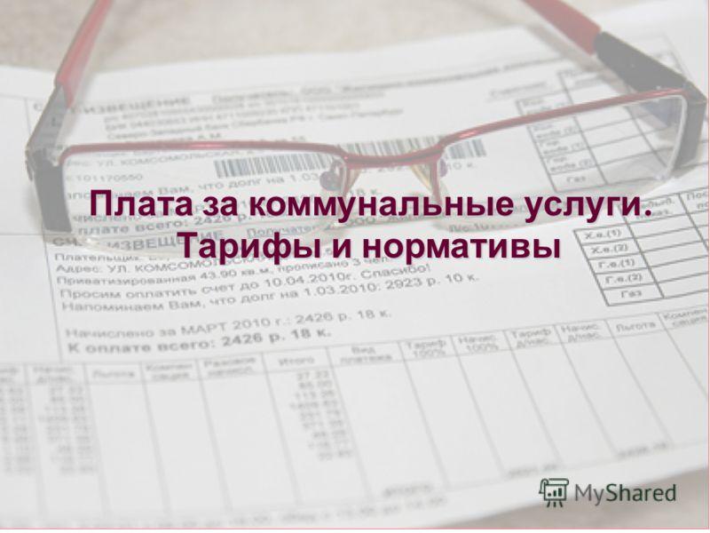 Плата за коммунальные услуги. Тарифы и нормативы Плата за коммунальные услуги. Тарифы и нормативы