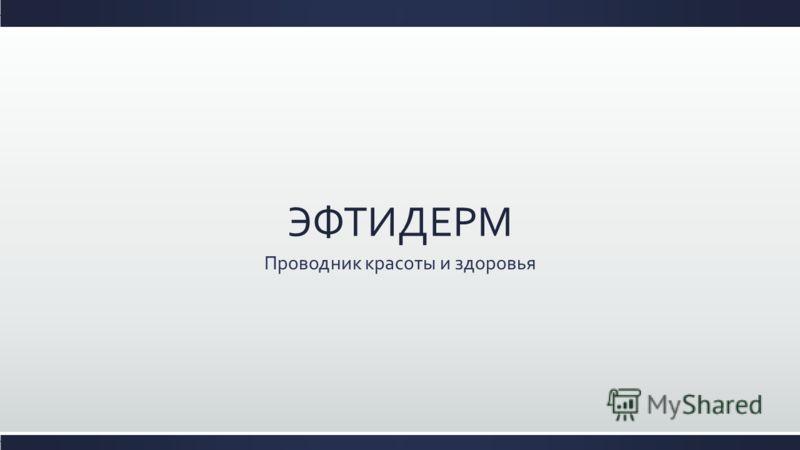 ЭФТИДЕРМ Проводник красоты и здоровья