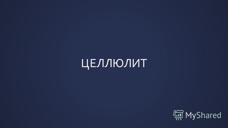 ЦЕЛЛЮЛИТ