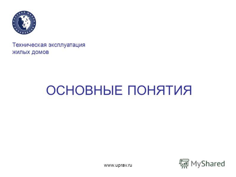 www.uprav.ru Техническая эксплуатация жилых домов ОСНОВНЫЕ ПОНЯТИЯ