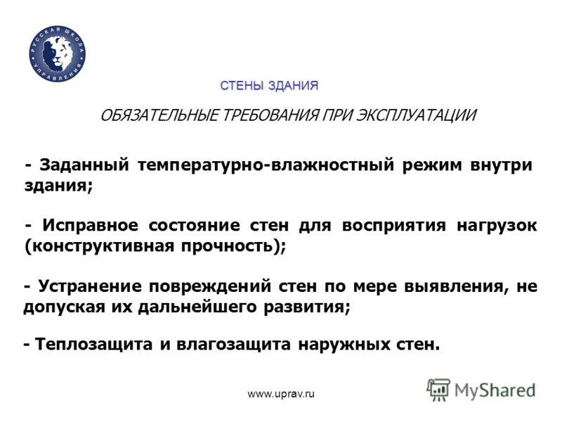 www.uprav.ru - Теплозащита и влагозащита наружных стен. - Устранение повреждений стен по мере выявления, не допуская их дальнейшего развития; - Исправное состояние стен для восприятия нагрузок (конструктивная прочность); - Заданный температурно-влажн