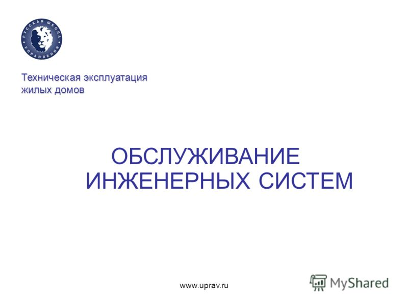 www.uprav.ru Техническая эксплуатация жилых домов ОБСЛУЖИВАНИЕ ИНЖЕНЕРНЫХ СИСТЕМ
