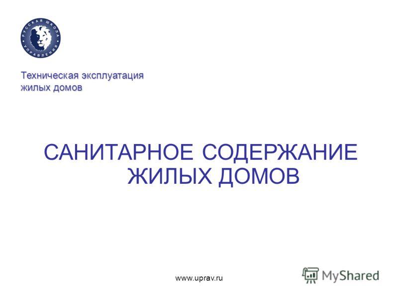 www.uprav.ru Техническая эксплуатация жилых домов САНИТАРНОЕ СОДЕРЖАНИЕ ЖИЛЫХ ДОМОВ