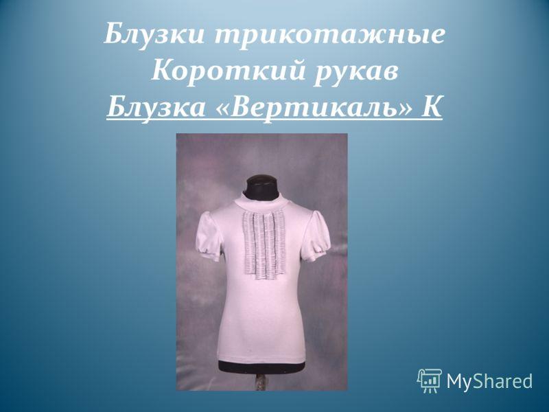 Блузки трикотажные Короткий рукав Блузка «Вертикаль» К