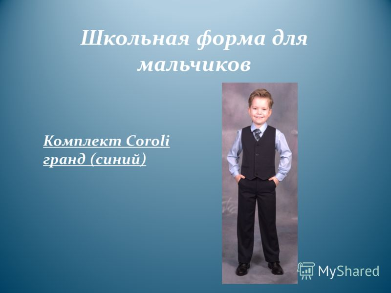 Школьная форма для мальчиков Комплект Coroli гранд (синий)