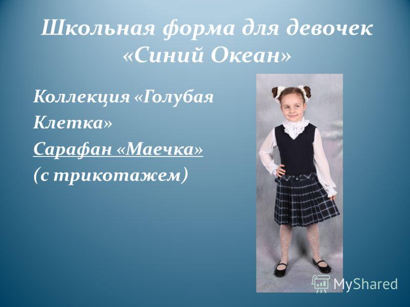Школьная форма для девочек «Синий Океан» Коллекция «Голубая Клетка» Сарафан «Маечка» (с трикотажем)