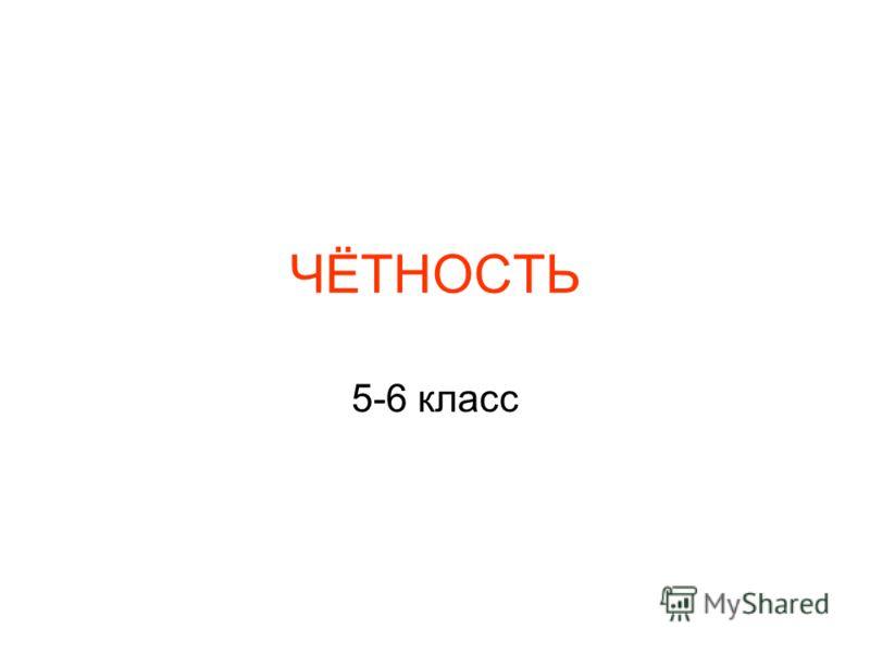 ЧЁТНОСТЬ 5-6 класс