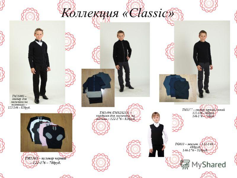Коллекция «Classic» TM1363 – пуловер черный – 122-176 – 780руб. TM1377 – свитер черный, синий 122-146 – 680руб. 146-176 – 750руб. TM2S005 – свитер для мальчика на пуговицах – 122-146 – 820руб. TM1496 (TMS2S231) – кардиган для мальчика на молнии – 122