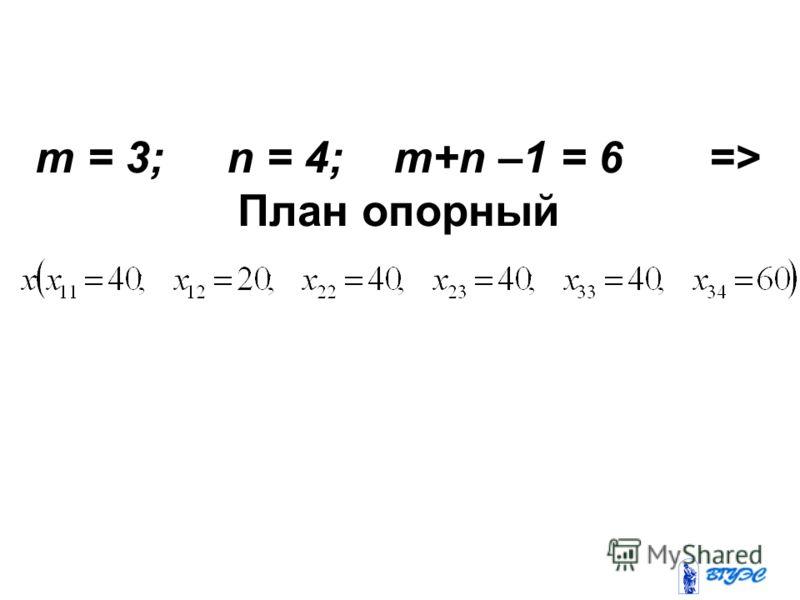 m = 3; n = 4; m+n –1 = 6 => План опорный