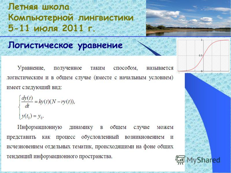 Логистическое уравнение Летняя школа Компьютерной лингвистики 5-11 июля 2011 г.
