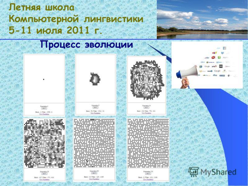Процесс эволюции Летняя школа Компьютерной лингвистики 5-11 июля 2011 г.