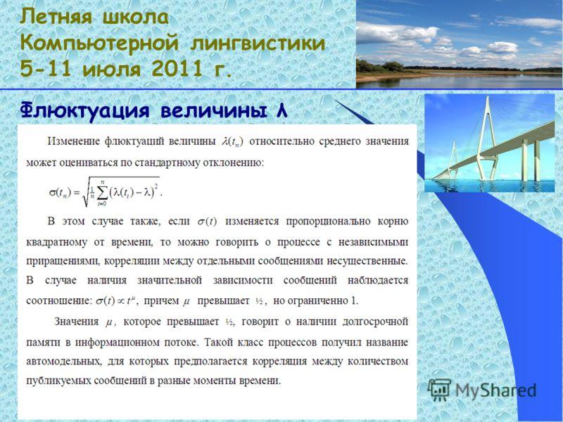 Флюктуация величины λ Летняя школа Компьютерной лингвистики 5-11 июля 2011 г.
