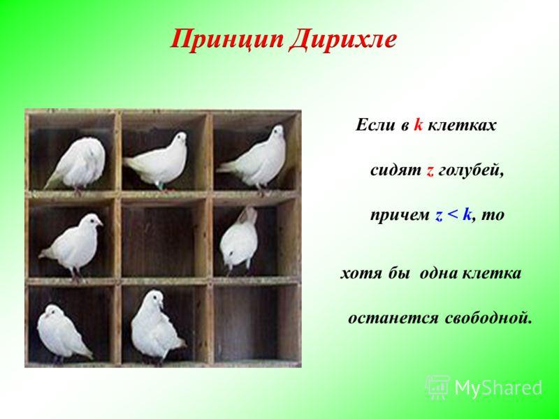 Если в k клетках сидят z голубей, причем z < k, то хотя бы одна клетка останется свободной.