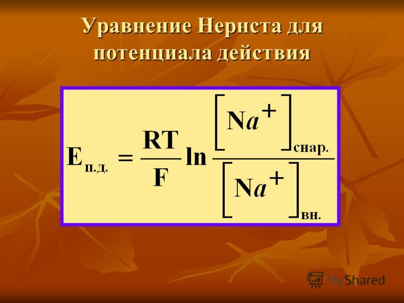 Уравнение Нернста для потенциала действия