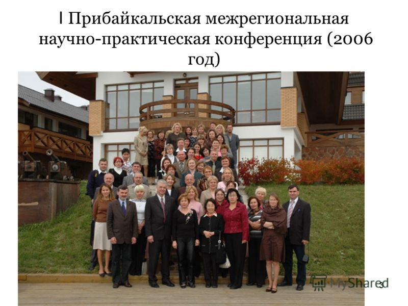 3 I Прибайкальская межрегиональная научно-практическая конференция (2006 год)