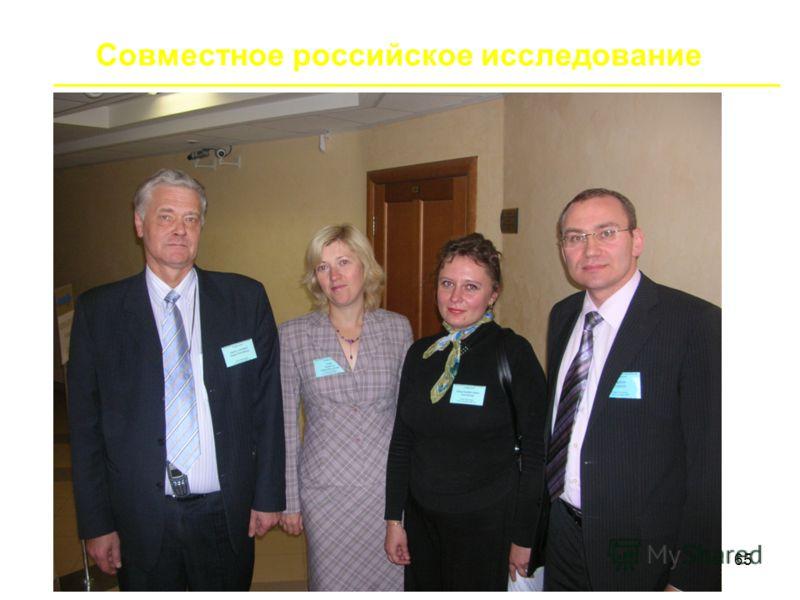65 Совместное российское исследование