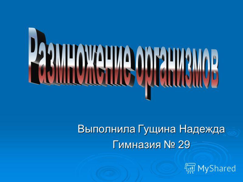 Выполнила Гущина Надежда Гимназия 29