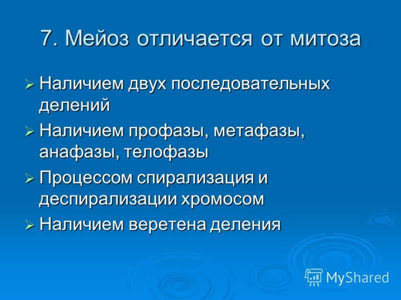 7. Мейоз отличается от митоза Наличием двух последовательных делений Наличием двух последовательных делений Наличием профазы, метафазы, анафазы, телофазы Наличием профазы, метафазы, анафазы, телофазы Процессом спирализация и деспирализации хромосом П