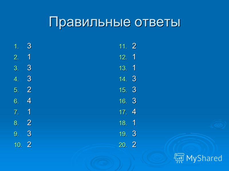 Правильные ответы 1. 3 2. 1 3. 3 4. 3 5. 2 6. 4 7. 1 8. 2 9. 3 10. 2 11. 2 12. 1 13. 1 14. 3 15. 3 16. 3 17. 4 18. 1 19. 3 20. 2