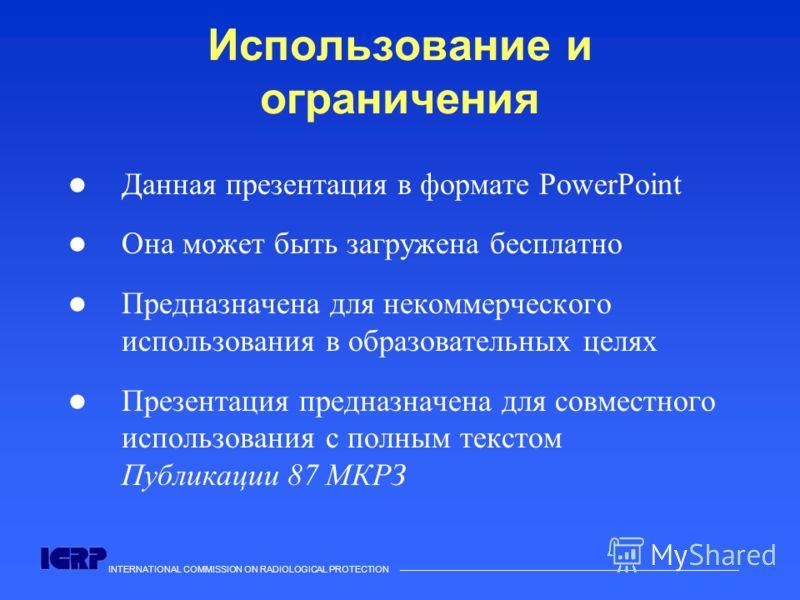 INTERNATIONAL COMMISSION ON RADIOLOGICAL PROTECTION Использование и ограничения Данная презентация в формате PowerPoint Она может быть загружена бесплатно Предназначена для некоммерческого использования в образовательных целях Презентация предназначе