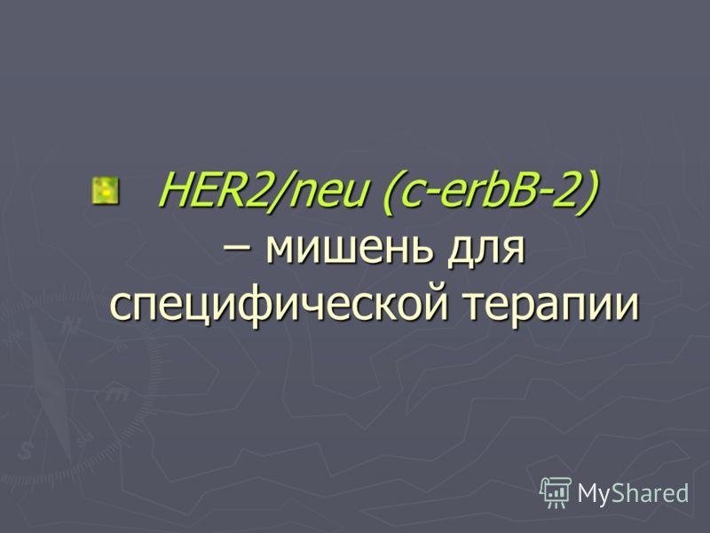 HER2/neu (c-erbB-2) – мишень для специфической терапии